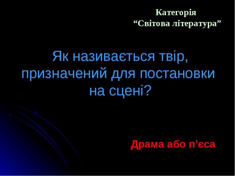 """Категорія """"Світова література"""" Драма або п'єса Як називається твір, призначен..."""