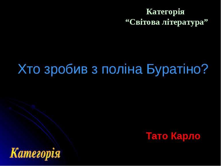 """Категорія """"Світова література"""" Тато Карло Хто зробив з поліна Буратіно?"""