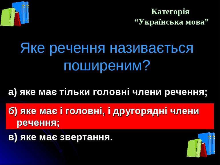 """Категорія """"Українська мова"""" Яке речення називається поширеним? а) яке має тіл..."""