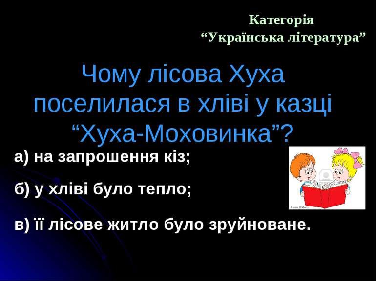 """Категорія """"Українська література"""" Чому лісова Хуха поселилася в хліві у казці..."""