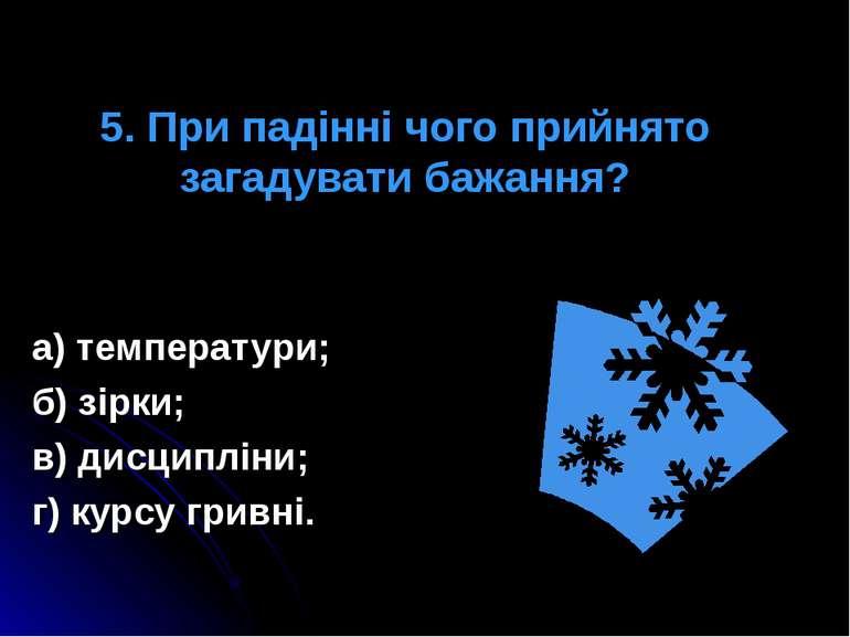 5. При падінні чого прийнято загадувати бажання? а) температури; б) зірки; в)...
