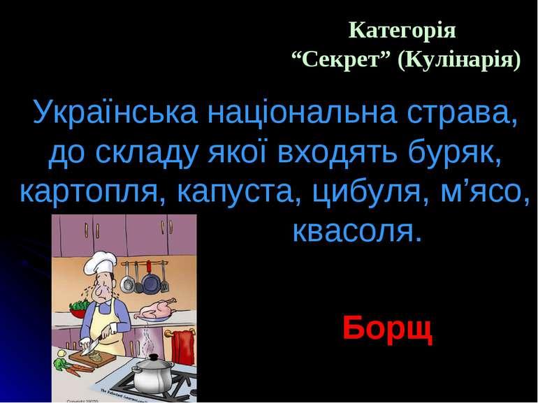 """Категорія """"Секрет"""" (Кулінарія) Українська національна страва, до складу якої ..."""
