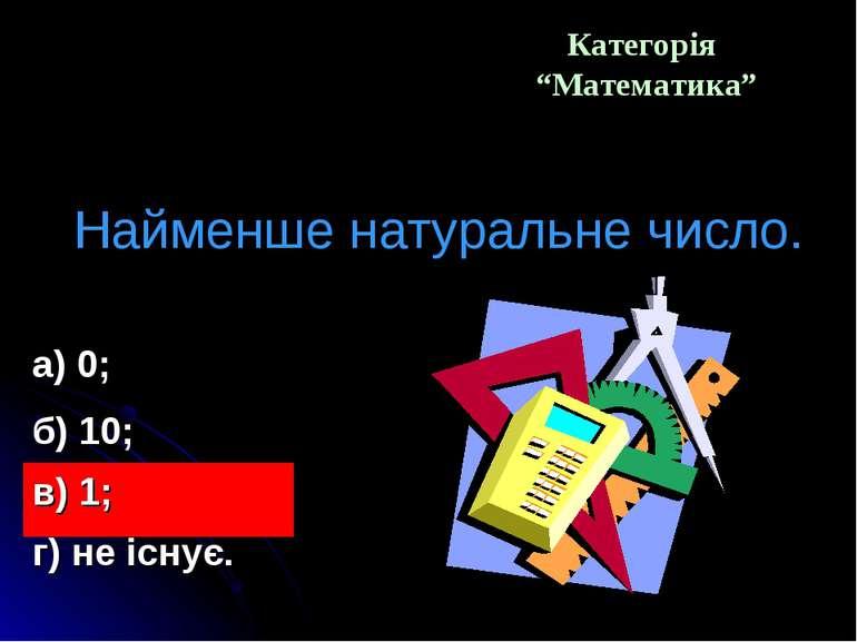 """Категорія """"Математика"""" а) 0; в) 1; б) 10; г) не існує. Найменше натуральне чи..."""