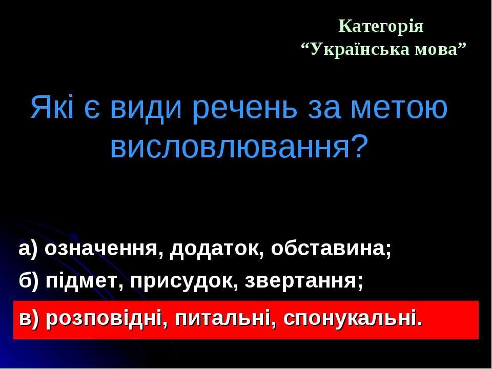"""Які є види речень за метою висловлювання? Категорія """"Українська мова"""" а) озна..."""