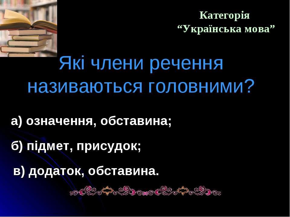 """Категорія """"Українська мова"""" Які члени речення називаються головними? а) означ..."""