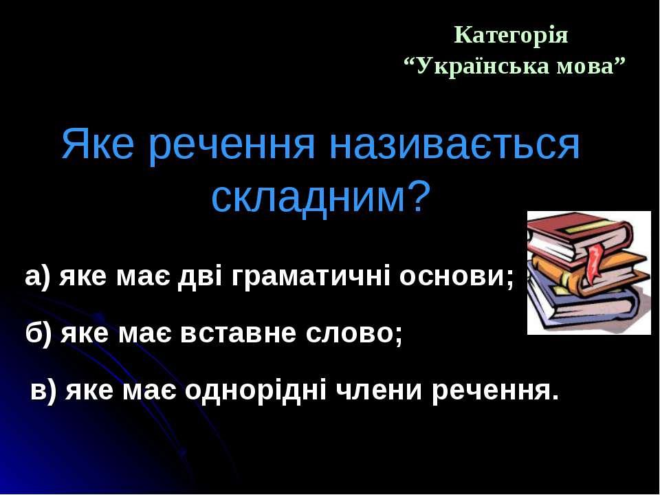 """Категорія """"Українська мова"""" Яке речення називається складним? а) яке має дві ..."""