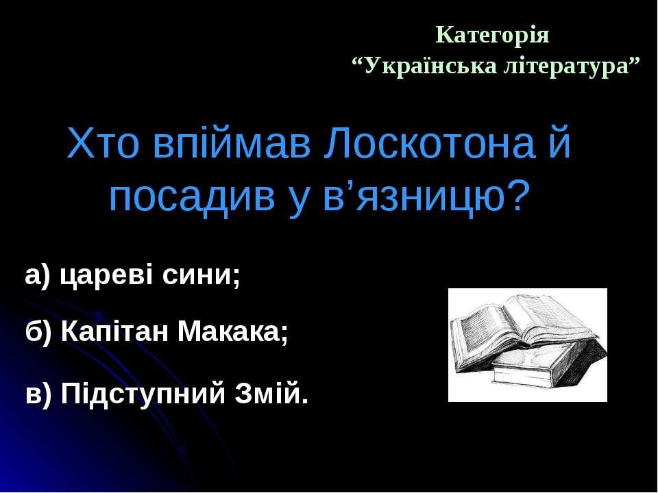 """Категорія """"Українська література"""" Хто впіймав Лоскотона й посадив у в'язницю?..."""