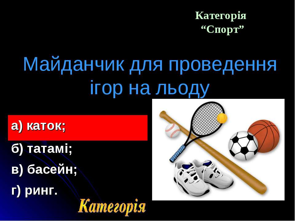 """Категорія """"Спорт"""" Майданчик для проведення ігор на льоду а) каток; в) басейн;..."""