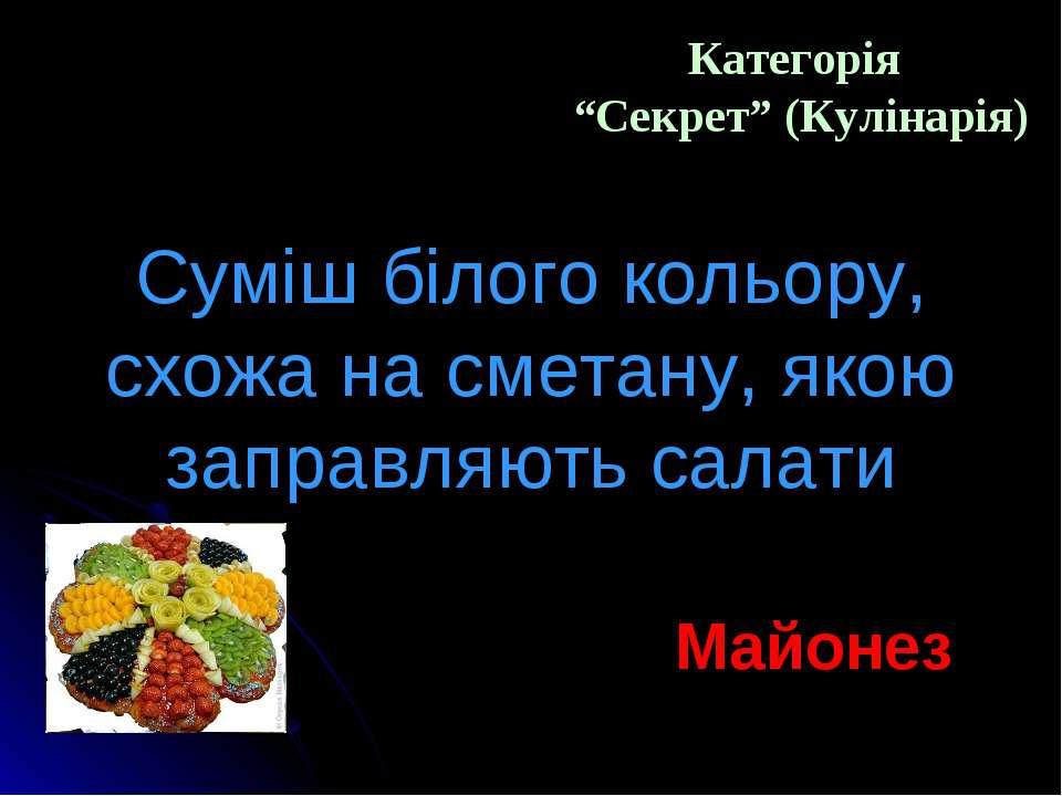 """Категорія """"Секрет"""" (Кулінарія) Суміш білого кольору, схожа на сметану, якою з..."""