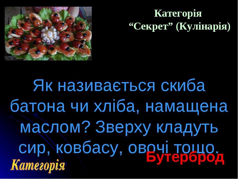 """Категорія """"Секрет"""" (Кулінарія) Як називається скиба батона чи хліба, намащена..."""