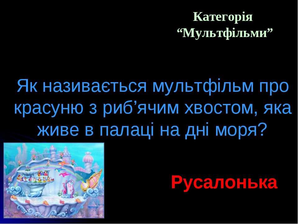 """Категорія """"Мультфільми"""" Як називається мультфільм про красуню з риб'ячим хвос..."""
