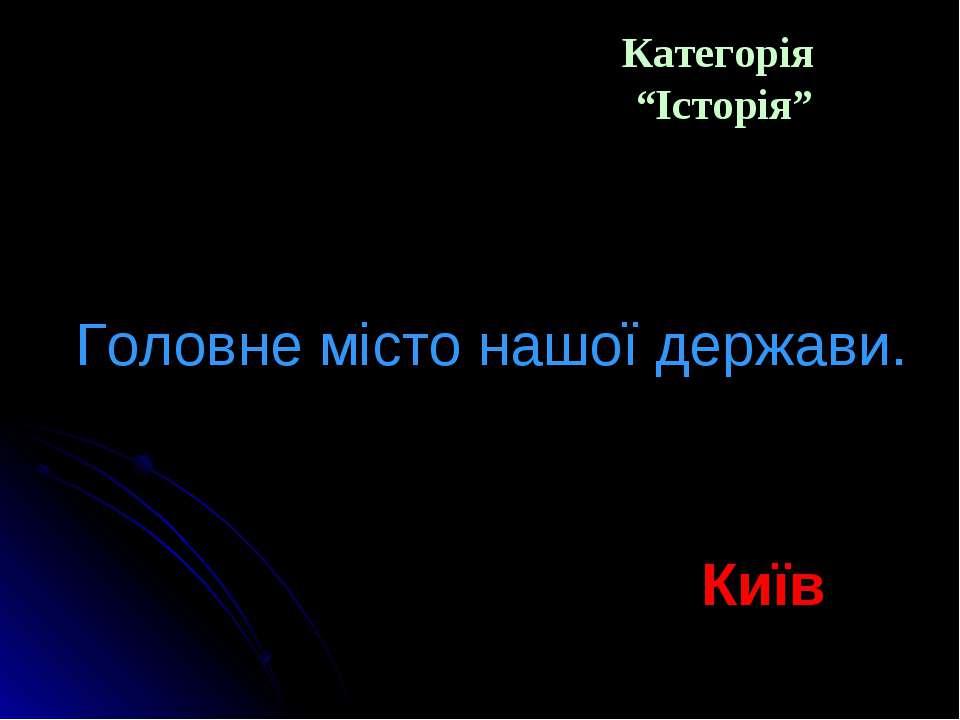 """Категорія """"Історія"""" Головне місто нашої держави. Київ"""