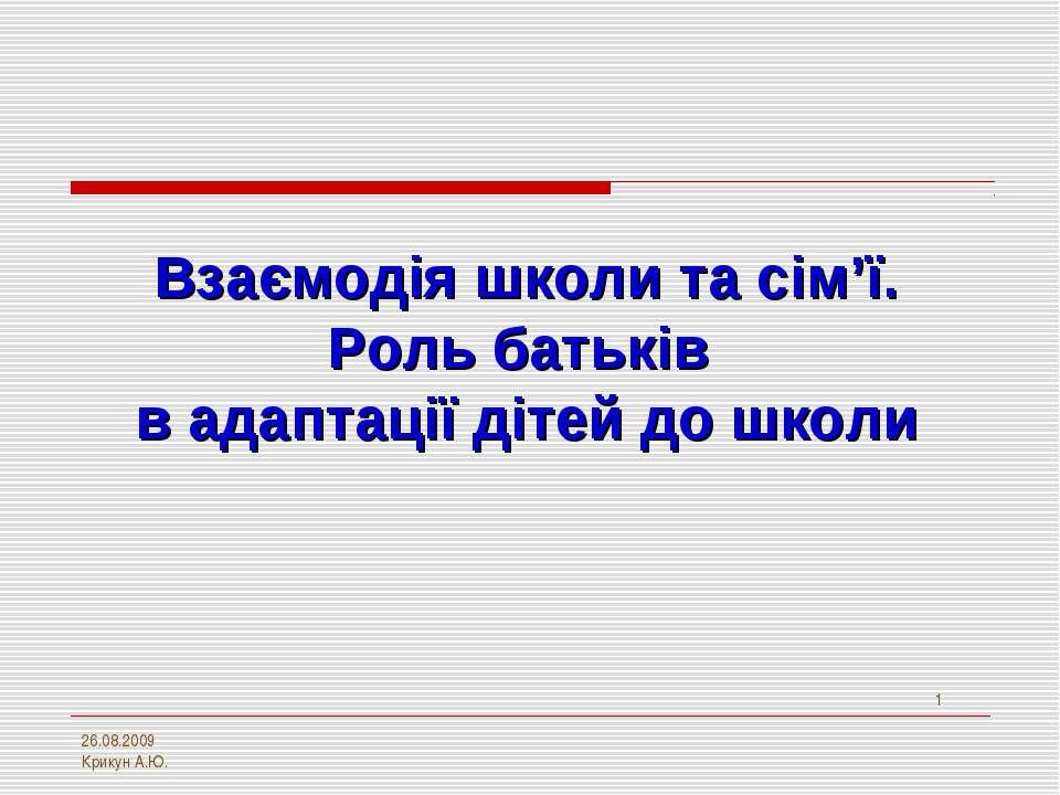 Взаємодія школи та сім'ї. Роль батьків в адаптації дітей до школи 26.08.2009 ...