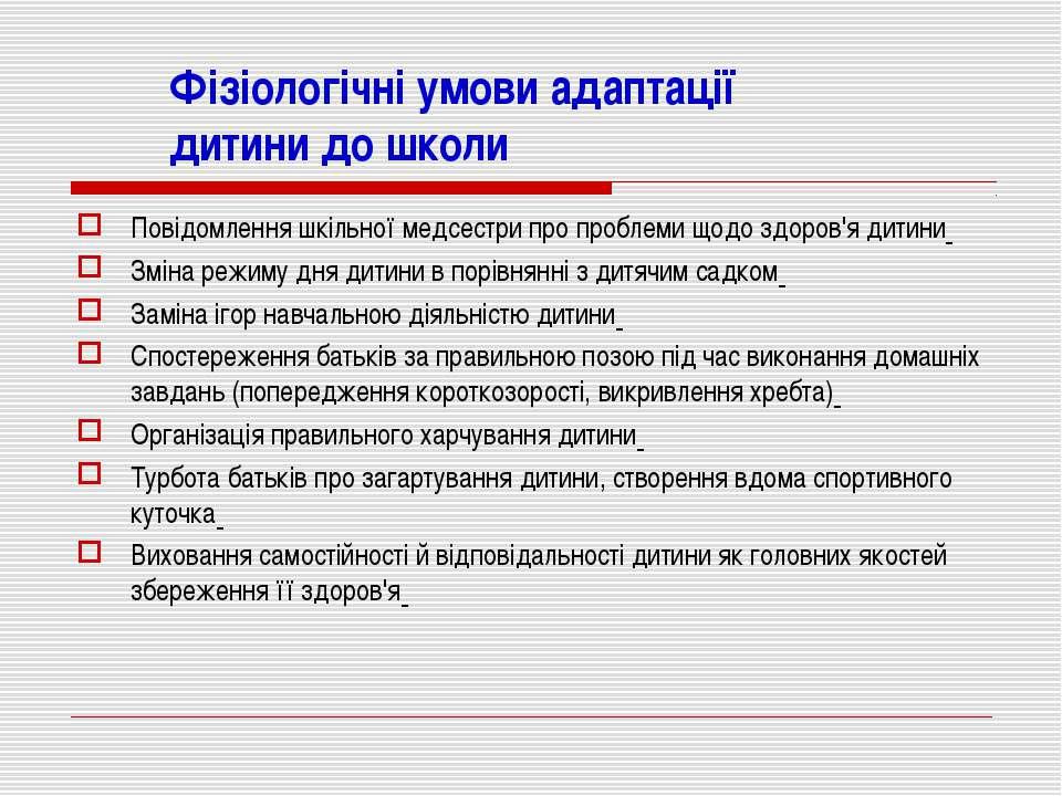 Повідомлення шкільної медсестри про проблеми щодо здоров'я дитини Зміна режим...
