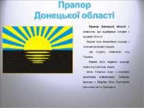 Прапор Донецької області є символом, що відображає історію і традиції області...