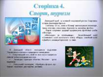 Донецький край - це великий спортивний регіон. Спортивна історія Донеччини йд...
