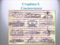 За даними Донецького обласного управління статистики на 5 грудня 2011 року в ...