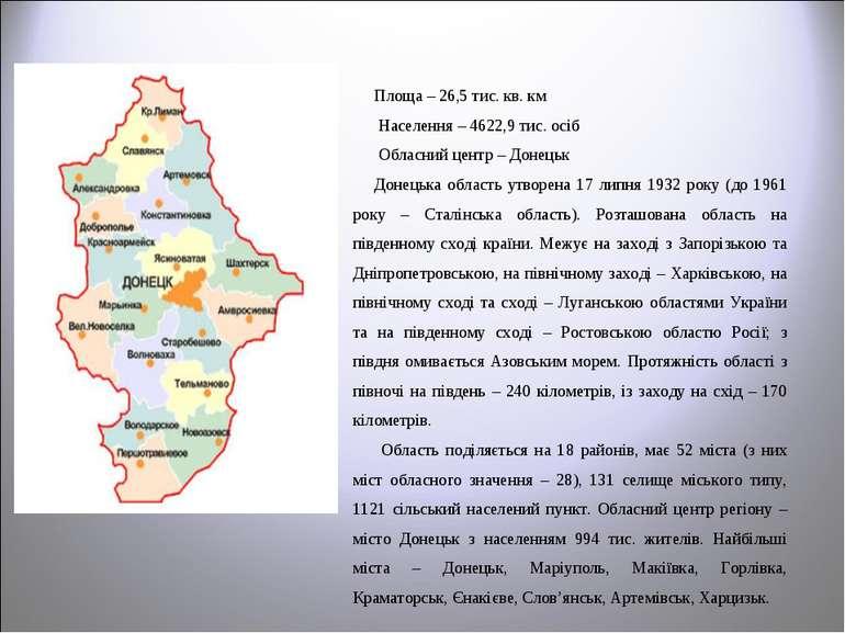 Площа – 26,5 тис. кв. км Населення – 4622,9 тис. осіб Обласний центр – Донець...