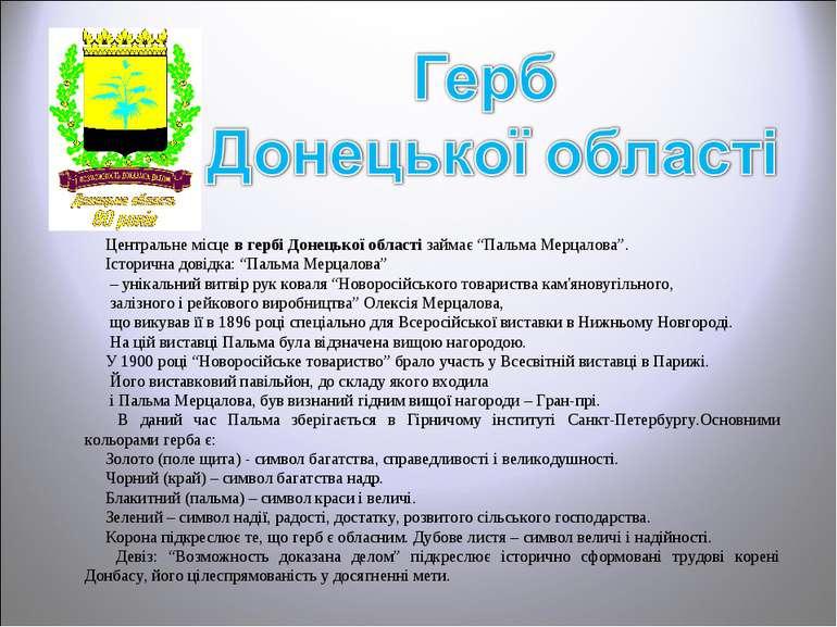"Центральне місце в гербі Донецької області займає ""Пальма Мерцалова"". Історич..."