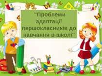 """""""Проблеми адаптації першокласників до навчання в школі"""" ProPowerPoint.Ru"""