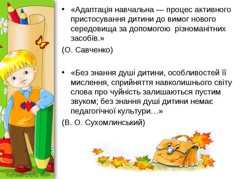 «Адаптація навчальна — процес активного пристосування дитини до вимог нового ...