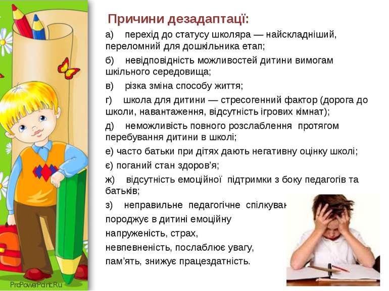 Причини дезадаптацї: а) перехід до статусу школяра — найскладніший, переломни...