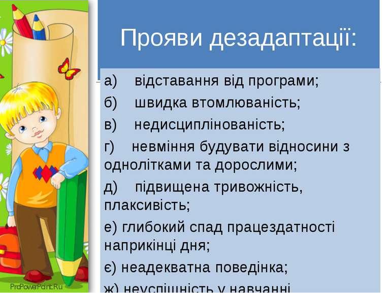 Прояви дезадаптації: а) відставання від програми; б) швидка втомлюваність; в)...