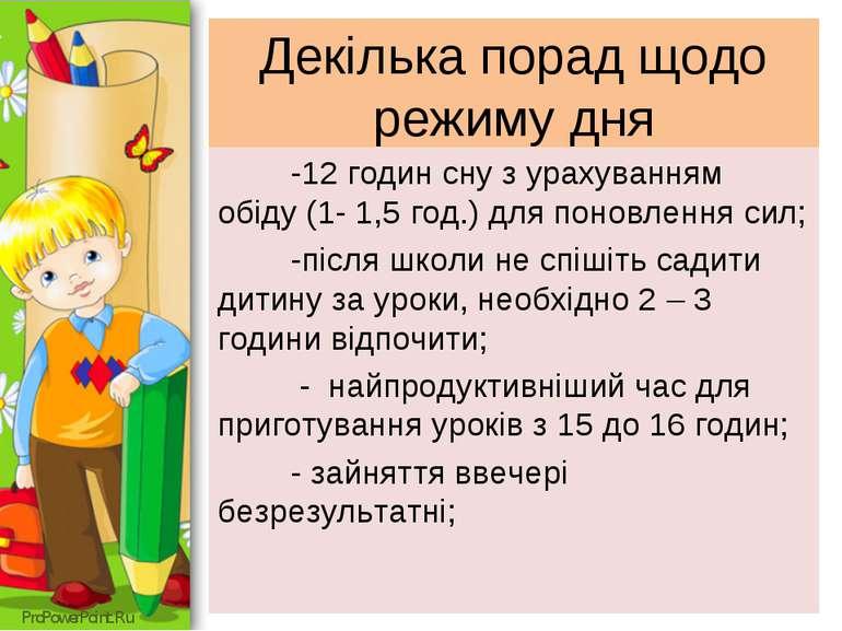 Декілька порад щодо режиму дня - 12 годин сну з урахуванням обіду (1- 1,5 год...