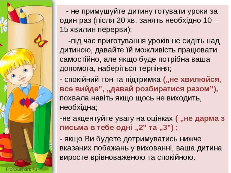 - не примушуйте дитину готувати уроки за один раз (після 20 хв. занять необхі...