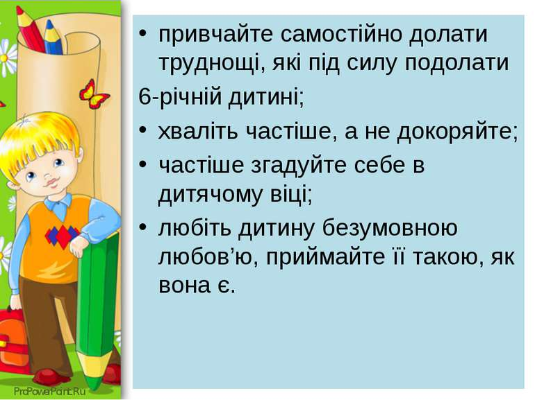 привчайте самостійно долати труднощі, які під силу подолати 6-річній дитині; ...