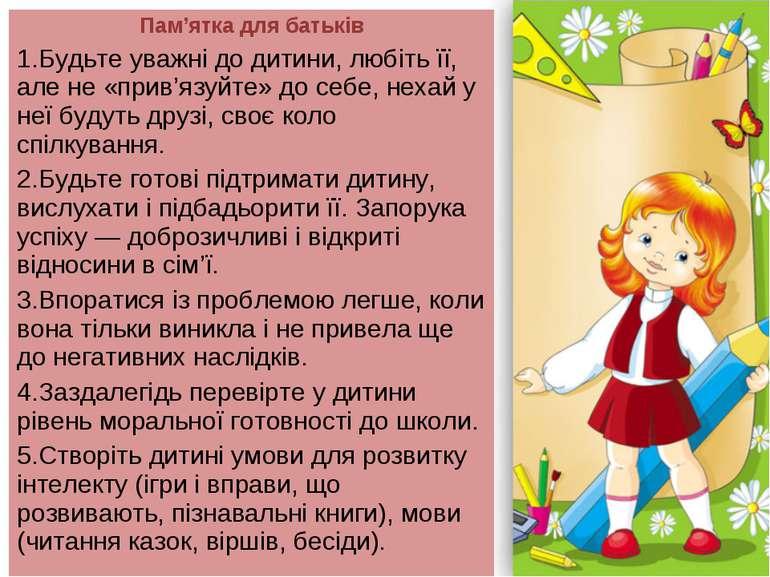 Пам'ятка для батьків Будьте уважні до дитини, любіть її, але не «прив'язуйте»...