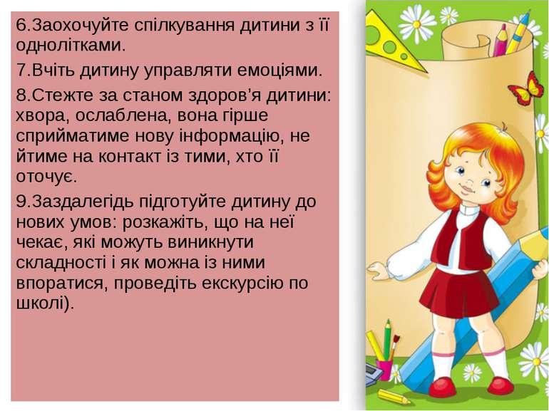 6.Заохочуйте спілкування дитини з її однолітками. 7.Вчіть дитину управляти ем...