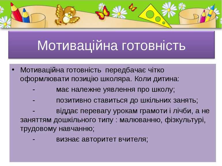 Мотиваційна готовність передбачає чітко оформлювати позицію школяра. Коли дит...