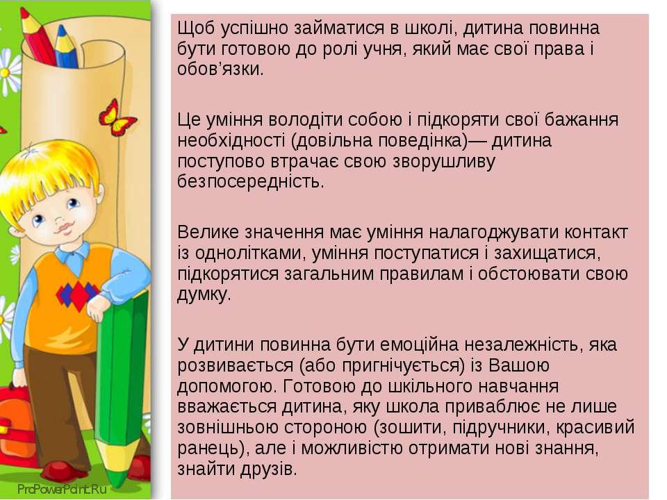 Щоб успішно займатися в школі, дитина повинна бути готовою до ролі учня, який...
