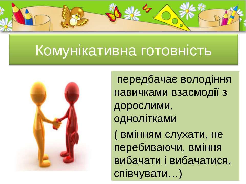 передбачає володіння навичками взаємодії з дорослими, однолітками ( вмінням с...