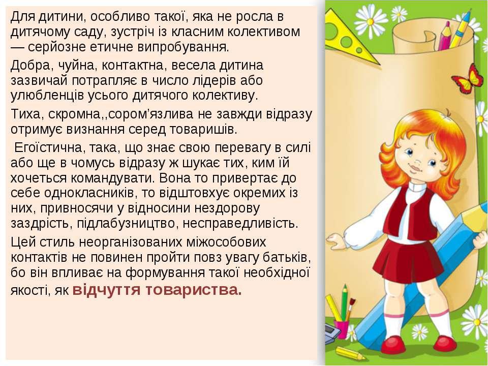 Для дитини, особливо такої, яка не росла в дитячому саду, зустріч із класним ...