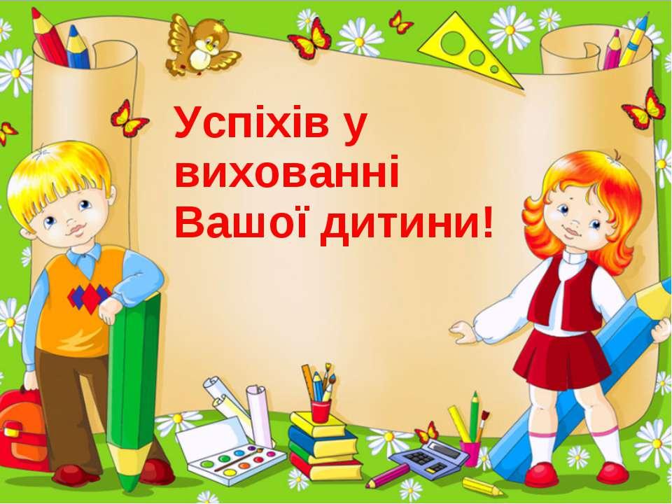 Успіхів у вихованні Вашої дитини! ProPowerPoint.Ru