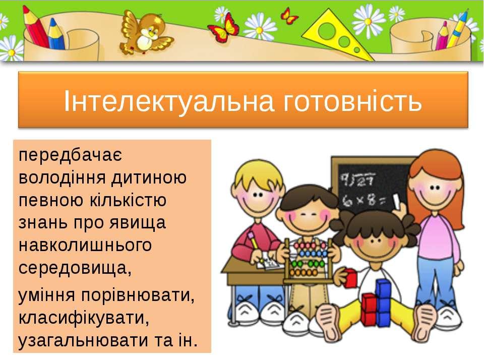 передбачає володіння дитиною певною кількістю знань про явища навколишнього с...