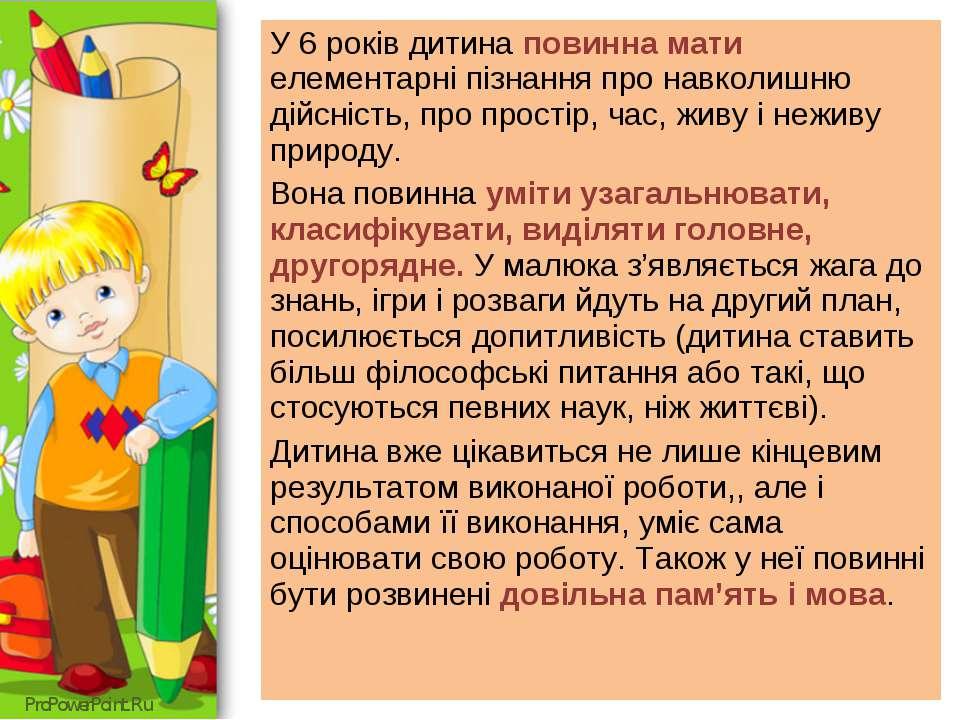 У 6 років дитина повинна мати елементарні пізнання про навколишню дійсність, ...