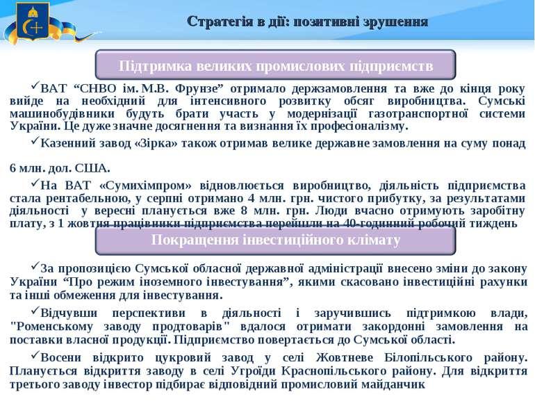 """Стратегія в дії: позитивні зрушення ВАТ """"СНВО ім.М.В. Фрунзе"""" отримало держз..."""