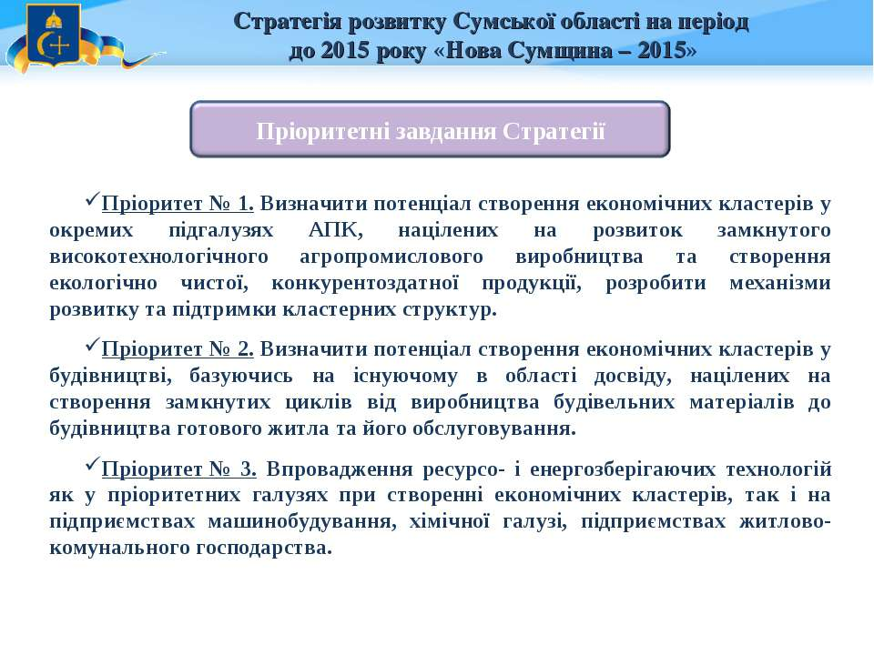 Стратегія розвитку Сумської області на період до 2015 року «Нова Сумщина – 20...