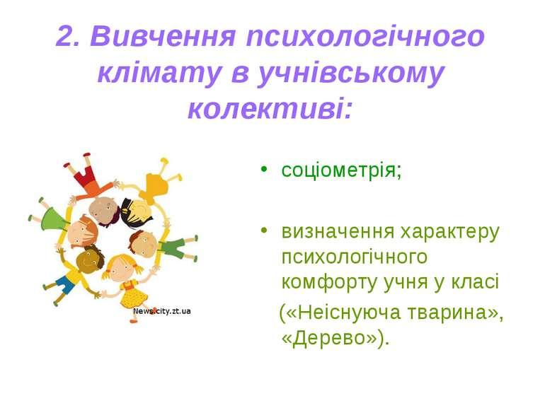 2. Вивчення психологічного клімату в учнівському колективі: соціометрія; визн...