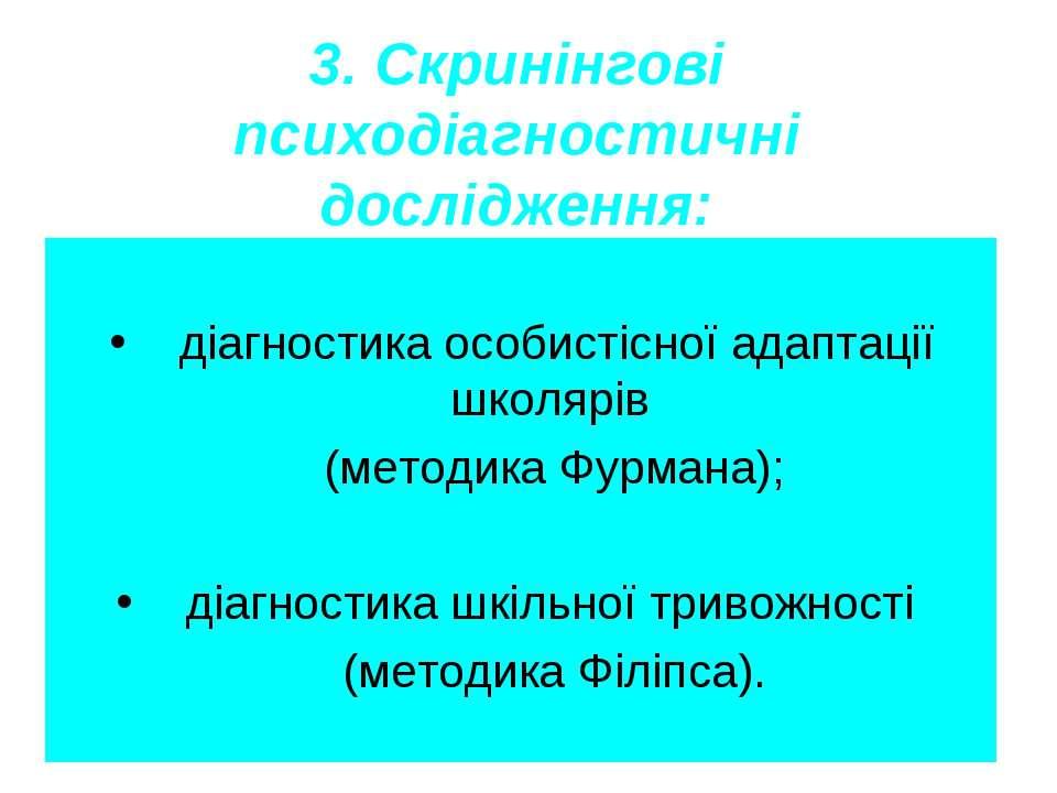 3. Скринінгові психодіагностичні дослідження: діагностика особистісної адапта...