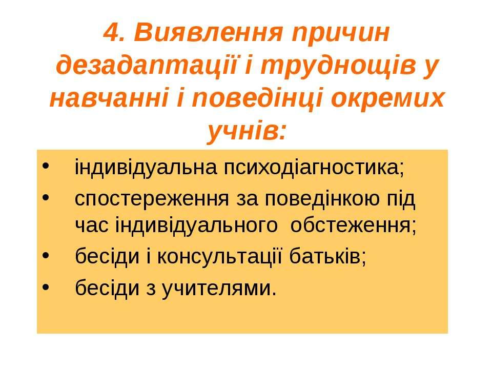 4. Виявлення причин дезадаптації і труднощів у навчанні і поведінці окремих у...