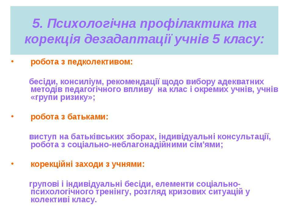 5. Психологічна профілактика та корекція дезадаптації учнів 5 класу: робота з...