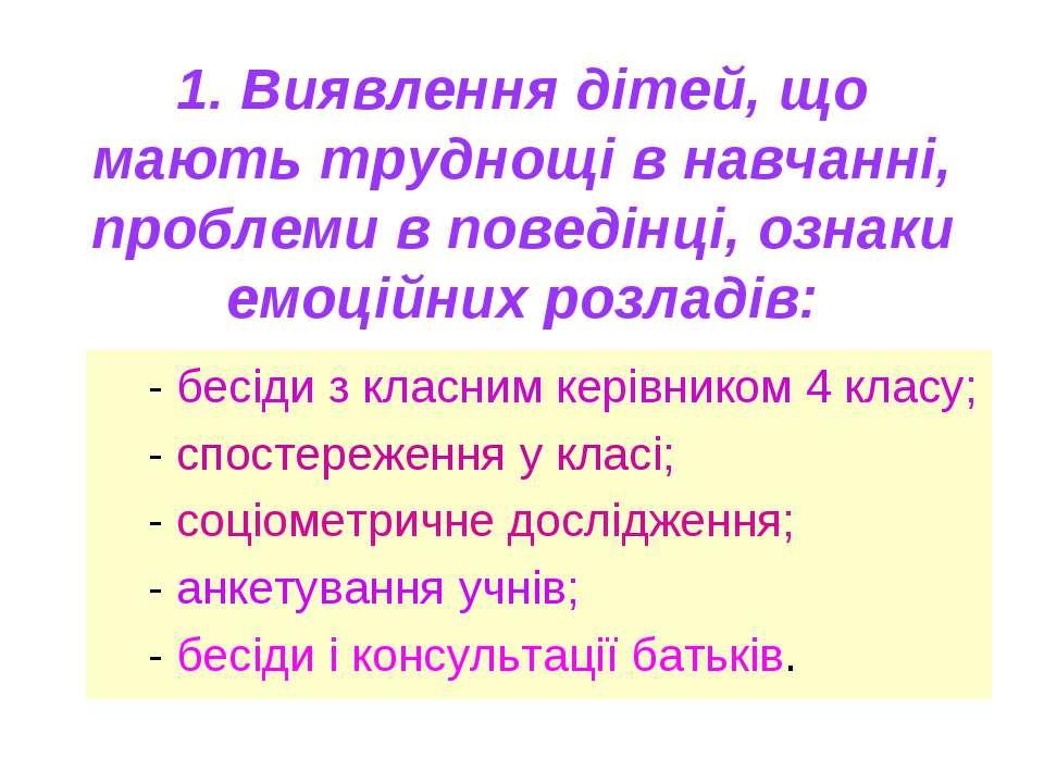 1. Виявлення дітей, що мають труднощі в навчанні, проблеми в поведінці, ознак...