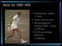 Артур Еш (1943- 1993) Олімпійський чемпіон з тенісу. Перша ракетка світу Вигр...