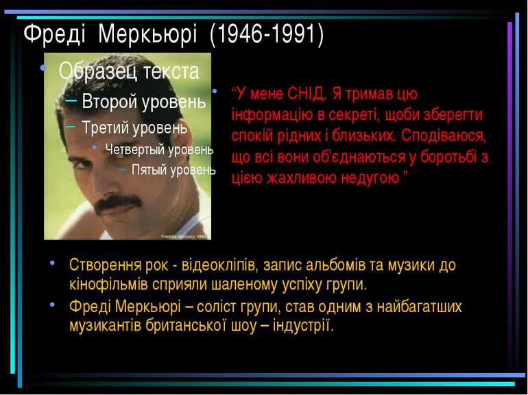 Фреді Меркьюрі (1946-1991) Створення рок - відеокліпів, запис альбомів та муз...