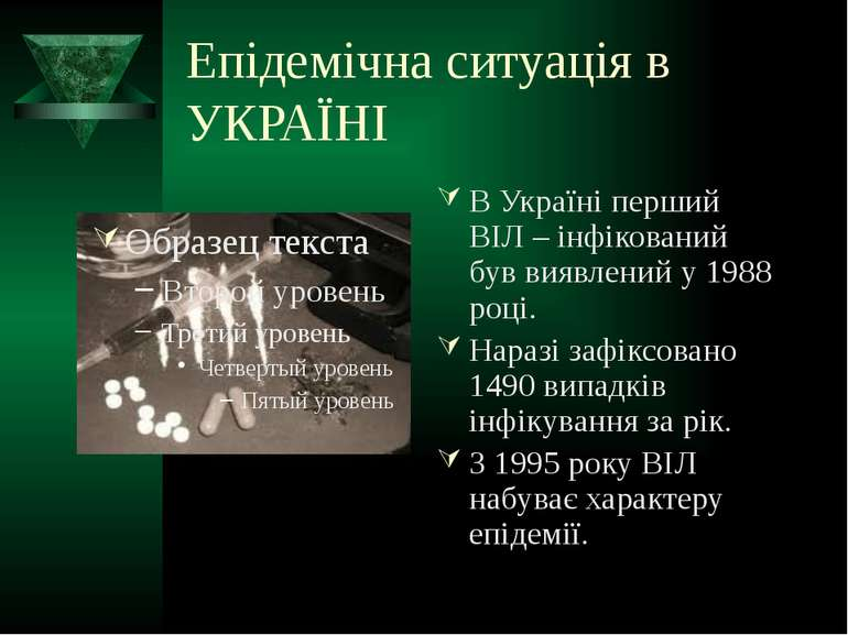 Епідемічна ситуація в УКРАЇНІ В Україні перший ВІЛ – інфікований був виявлени...