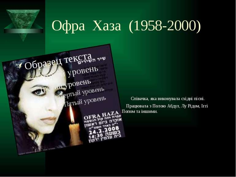 Офра Хаза (1958-2000) Співачка, яка виконувала східні пісні. Працювала з Поло...